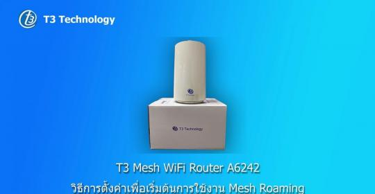 Both WiFi6 phones and PCs support. How to choose the key router?
